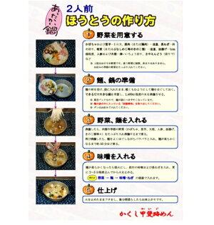 【ふるさと納税】郷土料理ほうとう山梨生ほうとう武田信玄4人前2人前×2k038-004送料無料