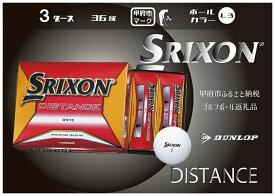 【ふるさと納税】ゴルフ ボール 3ダース ダンロップ スリクソン 36球 甲府市 ご当地 デザイン イラスト入り k170-001