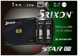 【ふるさと納税】ゴルフ ボール 1ダース ダンロップ SRIXON Z-STAR 2021年モデル 12球 甲府市 ご当地 デザイン イラスト入り k170-004