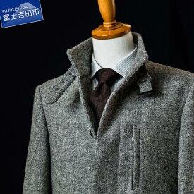 【ふるさと納税】 コート 高級 高品質 ジョーカーズテーラー 織物 郡内織物使用オーダーコートお仕立券 プレゼント ギフト 父の日
