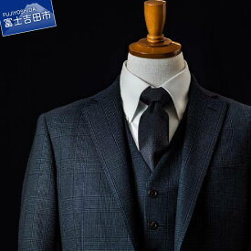 【ふるさと納税】 スーツ 高級 高品質 ジョーカーズテーラー 織物 郡内織物使用オーダースーツお仕立券 ハイグレードライン プレゼント ギフト 父の日