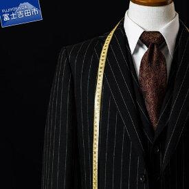 【ふるさと納税】 スーツ 高級 高品質 ジョーカーズテーラー 織物 郡内織物使用オーダースーツお仕立券 ベーシックライン 送料無料