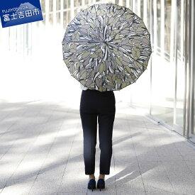 【ふるさと納税】 傘 高級雨傘 雨具 高級雨傘【チューリップ】カーキ色 送料無料