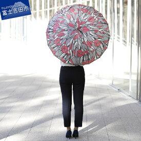 【ふるさと納税】 傘 高級雨傘 雨具 高級雨傘【チューリップ】赤色 送料無料