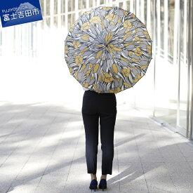 【ふるさと納税】 傘 高級雨傘 雨具 高級雨傘【チューリップ】黄色 送料無料