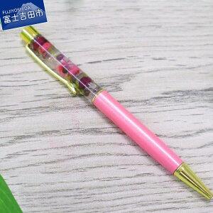 【ふるさと納税】 花 ギフト 女性 かわいい ハーバリウムのボールペン(ピンク) 送料無料