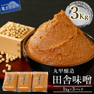 【ふるさと納税】 発酵 味噌 大豆 保存料不使用 丸甲醸造 3kg詰