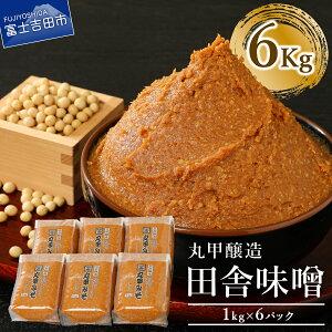 【ふるさと納税】 発酵 味噌 大豆 保存料不使用 丸甲醸造 6kg詰