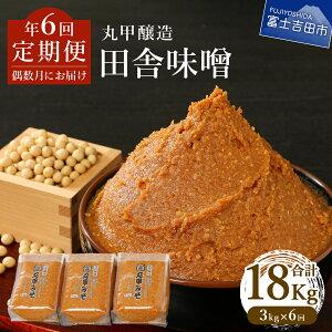 【ふるさと納税】【定期便】 味噌 発酵 丸甲醸造 偶数月 3kg詰 年6回