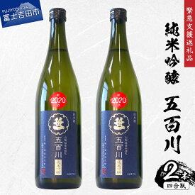 【ふるさと納税】 【緊急支援品】 日本酒 地酒 山梨地酒 四合瓶 五百川 2本セット 送料無料