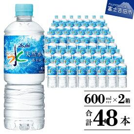 【ふるさと納税】 水 天然水 軟水 富士山の天然水 おいしい水 ミネラルウォーター PET600ml×2箱(48本入) ペットボトル 飲料 飲料水 防災 備蓄