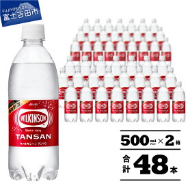 【ふるさと納税】 ウィルキンソン タンサン PET500ml×2箱 (48本入り) 炭酸水 強炭酸 炭酸飲料 炭酸 ペットボトル アサヒ飲料