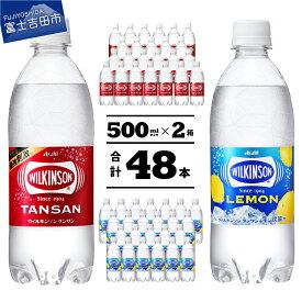 【ふるさと納税】 炭酸 ウィルキンソン タンサン レモン PET 500ml 2箱 セット (タンサン24本+レモン24本) 炭酸水 強炭酸 ソーダ 炭酸飲料 ペットボトル アサヒ飲料