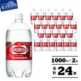 【ふるさと納税】 炭酸水 1L 24本 ウィルキンソン タンサン PET1L×2箱(24本入) 強炭酸水 炭酸飲料 炭酸 ペットボトル アサヒ飲料