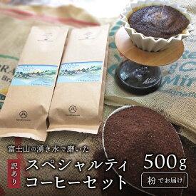 【ふるさと納税】 【訳あり】 緊急支援 コーヒー 粉 500g (250gx2袋) 富士山の湧き水で磨いた 自家焙煎 焙煎後一週間 加熱水蒸気 生豆 スペシャルティコーヒー セット 珈琲 コロナ支援 送料無料