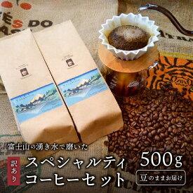 【ふるさと納税】 【訳あり】 緊急支援 コーヒー 豆 500g (250gx2袋) 富士山の湧き水で磨いた 自家焙煎 焙煎後一週間 加熱水蒸気 生豆 スペシャルティコーヒー 珈琲 コロナ支援