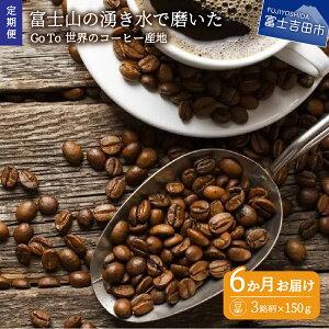 【ふるさと納税】【定期便】お楽しみ 豆 コーヒー 自家焙煎 6ヶ月コース 150g 3銘柄