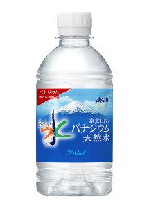 【ふるさと納税】 水 天然水 バナジウム 富士山のバナジウム天然水 PET350ml×1箱(24本入り) 送料無料