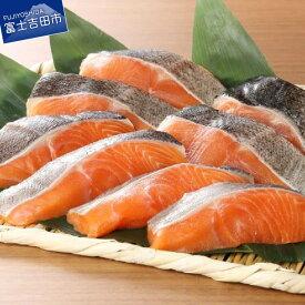 【ふるさと納税】 【鮮魚直送】 切身 焼き魚用 キングサーモン ニジマス 「富士の介」 200〜220g×2P