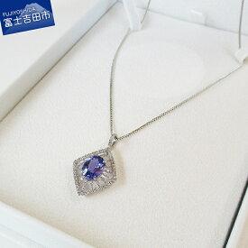 【ふるさと納税】 ペンダント ジュエリー プラチナ タンザナイト ダイヤモンド プラチナタンザナイトペンダント MJ824 アクセサリー
