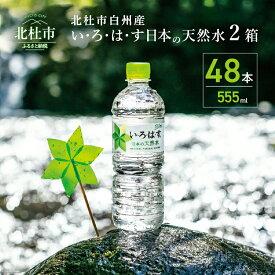 【ふるさと納税】水 いろはす 日本の天然水 ミネラルウォーター ナチュラル 北杜市白州産 2ケース48本 2箱 い・ろ・は・す 555mlPET コカコーラ ケース ドリンク 玄関 配達 送料無料