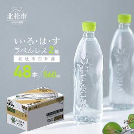 【ふるさと納税】水 い・ろ・は・す天然水 ラベルレス 日本の天然水 北杜市白州産 2ケース48本 2箱 い・ろ・は・す 560mlPET いろはす コカコーラ ケース ドリンク 玄関 配達 送料無料