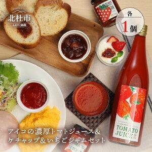 【ふるさと納税】 いちご トマトジュース セット 完熟トマト アイコ 自社農園いちご 無添加 100%トマトジュース 野菜飲料 ケチャップ 送料無料