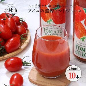 【ふるさと納税】 トマトジュース 完熟トマト アイコ 720ml 無添加 濃厚トマトジュース 100%トマトジュース 野菜飲料 720ml×10本セット 送料無料
