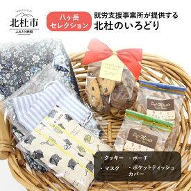 【ふるさと納税】 詰め合わせセット ポーチ ポケットティッシュカバー クッキー マスク 小物 送料無料