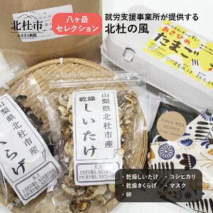 【ふるさと納税】 詰め合わせセット 乾燥しいたけ 乾燥きくらげ コシヒカリ 米 卵 マスク 北杜市 食料品 小物 北杜の風 送料無料