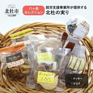 【ふるさと納税】 詰め合わせセット 北杜の実り 手作り クッキー マスク 小物 送料無料