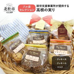 【ふるさと納税】 詰め合わせセット 高根の実り クッキー マスク 小物 送料無料