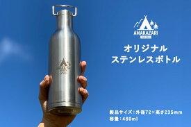 【ふるさと納税】雨飾高原キャンプ場 真空二重構造なので、保温も保冷も◎ オリジナルステンレスボトル キャンプ アウトドア