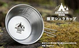 【ふるさと納税】2個セット!雨飾高原キャンプ場のオリジナルのシェラカップで、アウトドアを満喫しよう!