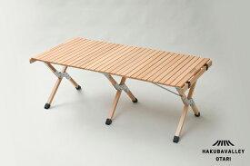【令和2年3月発送・ふるさと納税】HAKUBA VALLEY OTARI|テーブルの天板を丸めて収納できる、ロールトップテーブル キャンプ アウトドア
