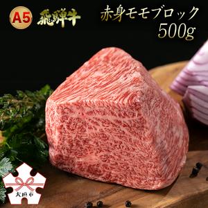 【ふるさと納税】A5飛騨牛赤身モモブロック 500g(ローストビーフなどに)