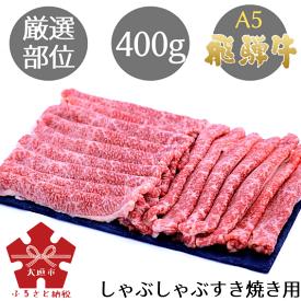 【ふるさと納税】A5飛騨牛 すき焼き・しゃぶしゃぶ用 厳選部位400g