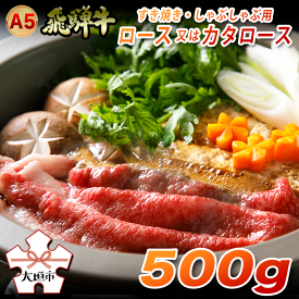 【ふるさと納税】A5飛騨牛 すき焼き・しゃぶしゃぶ用 ロース・肩ロース500g