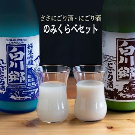 【ふるさと納税】純米にごり酒 白川郷 のみくらべセット 720ml×2本入【日本酒】