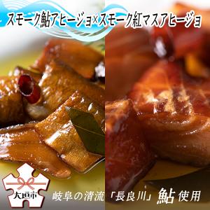 【ふるさと納税】鮎料理専門店の魚菜二種(スモーク鮎アヒージョ×スモーク紅マスアヒージョ)