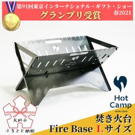 【ふるさと納税】【Hot Camp】 Fire Base 焚き火台 Lサイズ アウトドア キャンプにおすすめ