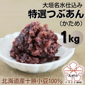【ふるさと納税】特選つぶあん(かため) 大垣名水仕込み 1kg