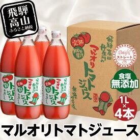 【ふるさと納税】トマトジュース 食塩無添加 無塩 無添加 完熟トマト 1L4本入り ストレート ストレートジュース 100%果汁 高糖度 マルオリ[a542]