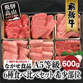【ふるさと納税】飛騨牛 6種食べ比べ セット 600g(100g×6) 希少部位 A5等級 牛肉 肉 個包装 飛騨高山 c536