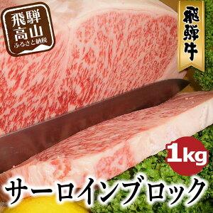 【ふるさと納税】飛騨牛 サーロイン ブロック 1kg ブロック肉 サーロイン A5等級 豪快お肉の塊でおうちで ローストビーフ ステーキに e534