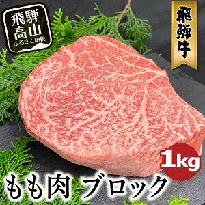 【ふるさと納税】飛騨牛 もも肉 ブロック 1kg 牛肉 和牛 A5等級 豪快ブロック肉 ローストビーフ ステーキ 赤身肉 アウトドア キャンプe535