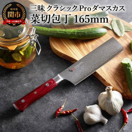 【ふるさと納税】H46-03ザンマイクラシックプロダマスカス紅蓮菜切包丁