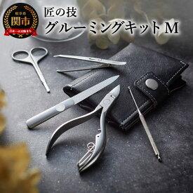 【ふるさと納税】H21-10 匠の技 グルーミングキットM