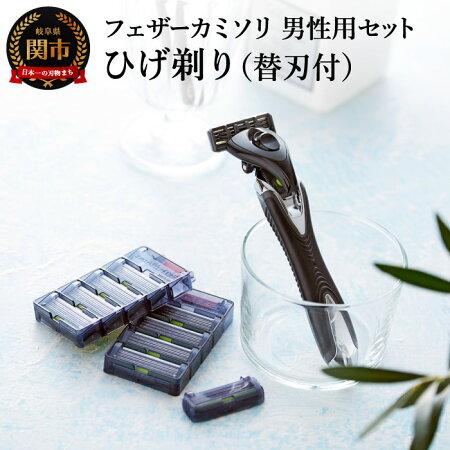 フェザーカミソリ【サムライエッジ】替刃10個付き(男性用カミソリセット)H10-87