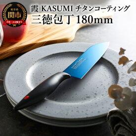【ふるさと納税】H34-01 三徳包丁 KASUMI チタンコーティング